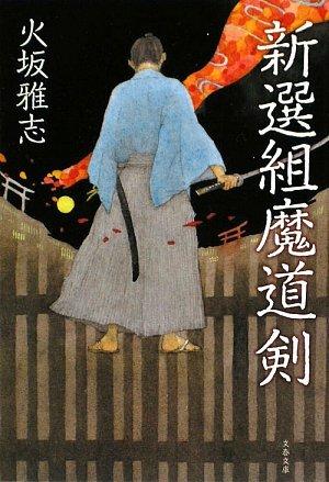 新選組魔道剣 (文春文庫)