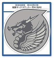 第303飛行隊の尾翼マークステッカー (巨大 左向) / シール dl