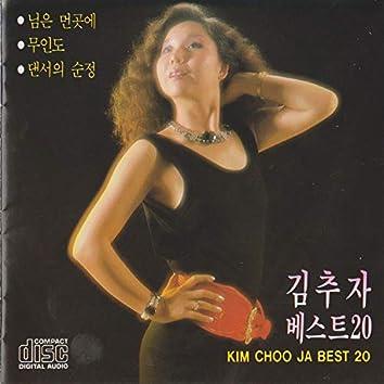 김추자 베스트 20