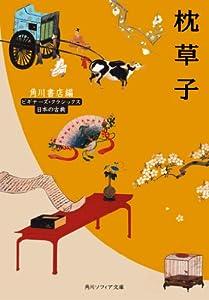 ビギナーズ・クラシックス 日本の古典 6巻 表紙画像