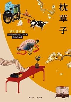 [角川書店]の枕草子 ビギナーズ・クラシックス 日本の古典 (角川ソフィア文庫)