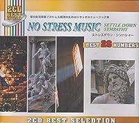 癒しのスタンダード/ストレス解消のためのリラックスミュージック~落ち着く心、思いやる心 2枚組28曲 2CDT17