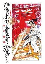 ひきずり香之介狐落し 序の章 (キングシリーズ 刃コミックス)