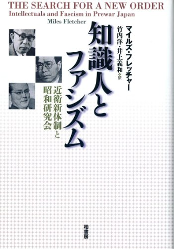 知識人とファシズム―近衛新体制と昭和研究会