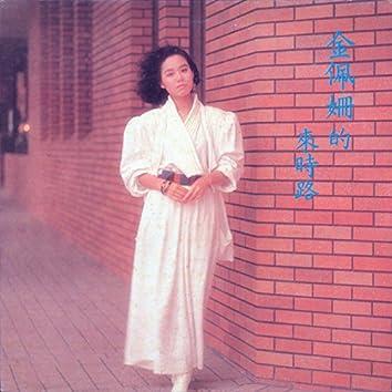Lai Shi Lu