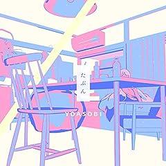 YOASOBI「たぶん」の歌詞を収録したCDジャケット画像