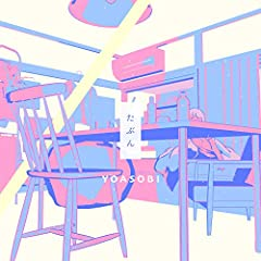 YOASOBI「たぶん」のジャケット画像
