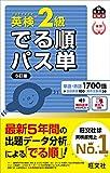 【音声アプリ対応】英検2級 でる順パス単 5訂版 (旺文社英検書)