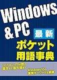 最新Windows&PC ポケット用語事典(日経BP Next ICT選書)