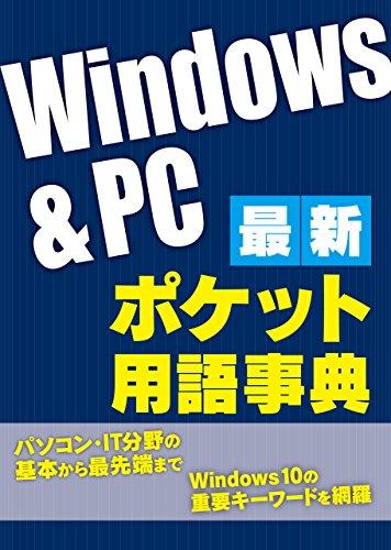 最新Windows&PC ポケット用語事典(日経BP Next ICT選書)の詳細を見る