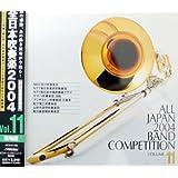 第52回全日本吹奏楽コンクール全国大会ライブ録音盤 Vol.11:職場編II