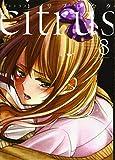 citrus (8) (百合姫コミックス)