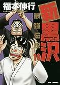 新黒沢 最強伝説 (10) (ビッグコミックス)