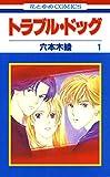 トラブル・ドッグ 1 (花とゆめコミックス)
