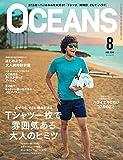 OCEANS 2015年8月号 [雑誌]