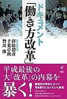 ドキュメント 「働き方改革」 (平成最後の大「改革」の内幕を暴く!)