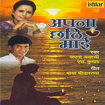 Apana Chhathi Maai