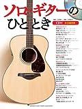 ソロ ギターのひととき 【CD付】