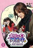 「メリは外泊中」ビジュアル オリジナル サウンドトラック DVD PART-2 [DVD]