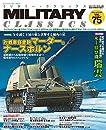 MILITARY CLASSICS  ミリタリー クラシックス  2021年12月号