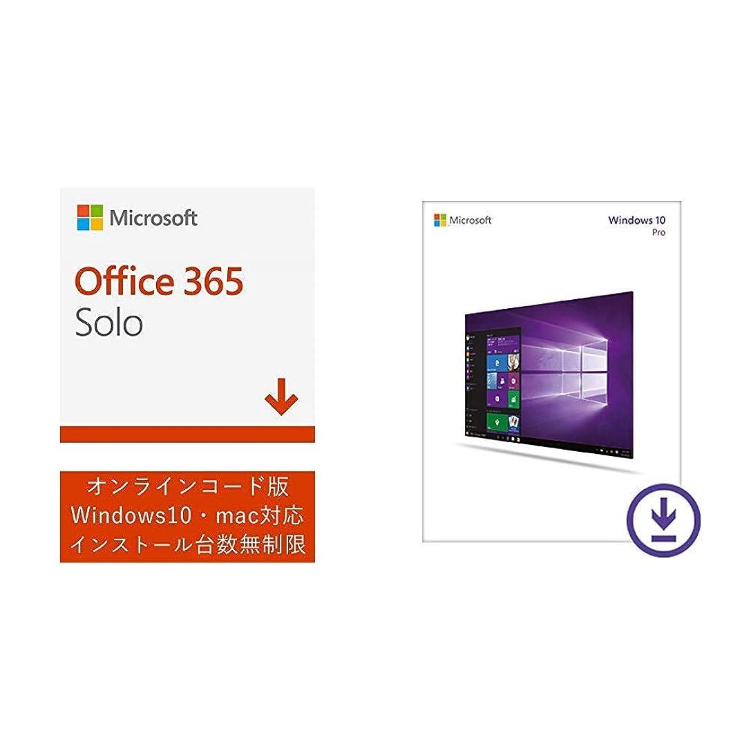 燃料どこ注文【デジタルセット商品】Microsoft Office 365 Solo +Microsoft Windows 10 Pro