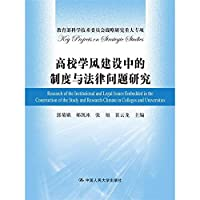 Atmosphere Construction in University System and Legal Issues (Strategic Research. Ministry of Education Science and Technology Commission of major projects)(Chinese Edition)