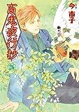 百鬼夜行抄(26) (Nemuki+コミックス)