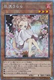 【イラスト違い】遊戯王 PAC1-JP016 灰流うらら (日本語版 プリズマティックシークレットレア) PRISMATIC ART COLLECTION