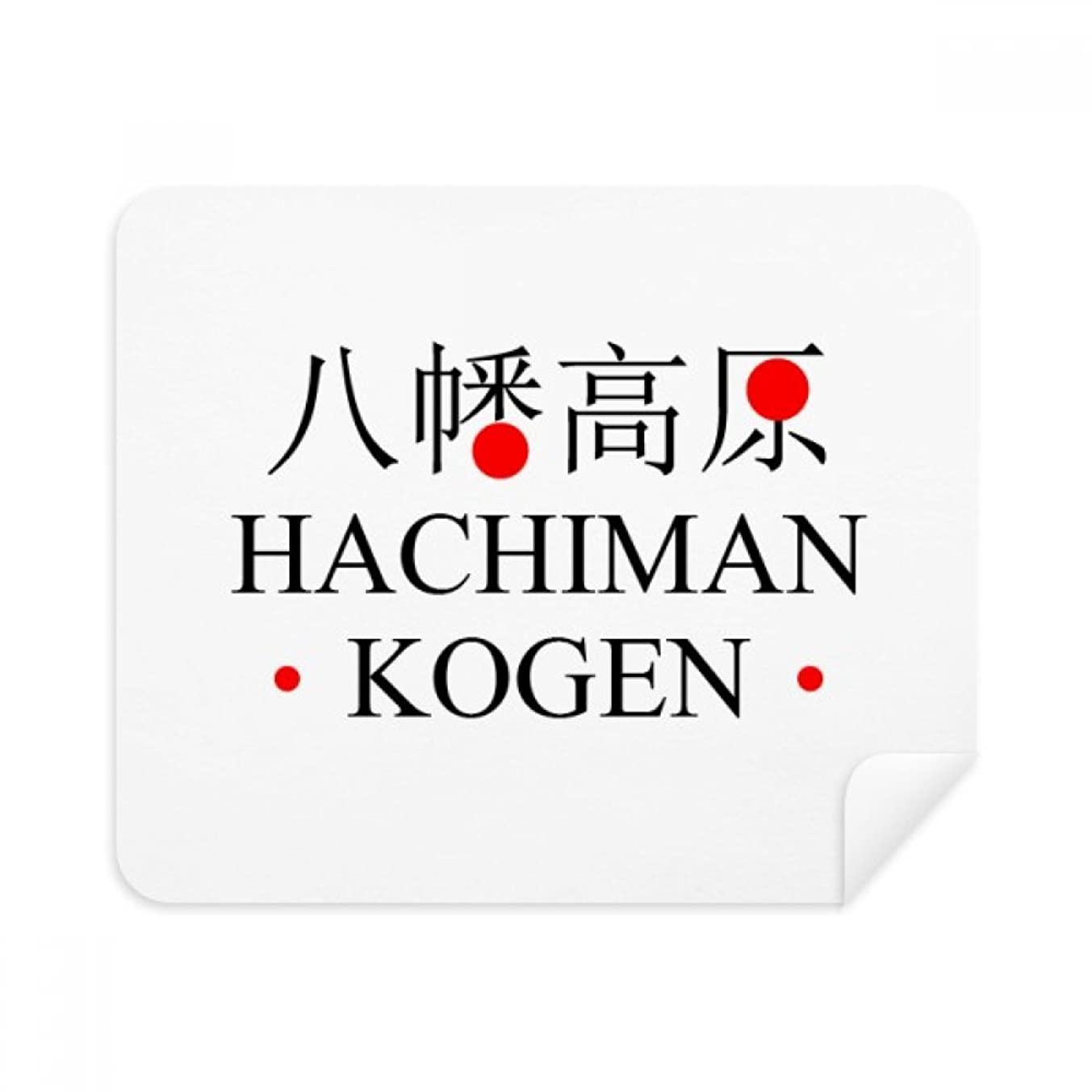 Hachiman Kogen Japaness City Name Red Phone Screen Cleaner Glasses Cleaning Cloth 2pcs Suede Fabric