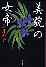 表紙: 美貌の女帝 | 永井路子