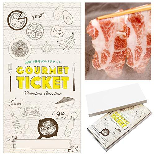 【 お取り寄せ グルメ チケット 】 ( 引換券 ・ ギフト券 ) イベリコ豚 しゃぶしゃぶ 500g