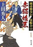 新装版 – 赤猫始末 – 闕所物奉行 裏帳合(三) (中公文庫)