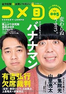 全方位型お笑いマガジン コメ旬 COMEDY-JUNPO Vol.5 (キネマ旬報ムック)...
