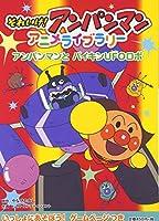 アンパンマンとバイキンUFOロボ (アンパンマンアニメライブラリー)