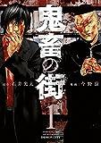 鬼畜の街 1巻: バンチコミックス