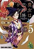 魔女は三百路から 5 (ヤングアニマルコミックス)