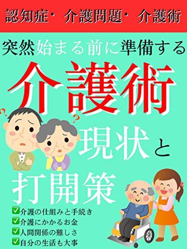 koureisyakaigonogennjyoutodakaisaku (Japanese Edition)