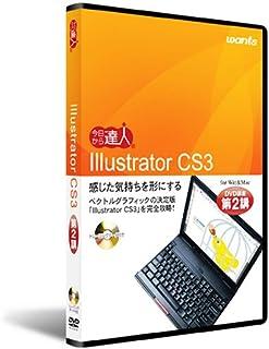 Illustrator CS3:DVD講座 第2講