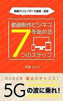 [永瀬エイジ]の動画クリエイターで副業・起業 動画制作ビジネスを始める7つのステップ: 2020年最大のチャンス 5Gの波に乗れ (Provi Books)