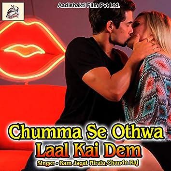 Chumma Se Othwa Laal Kai Dem