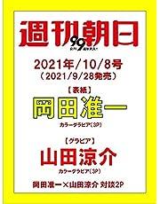 週刊朝日 2021年 10/8 号【表紙:岡田准一】 [雑誌]