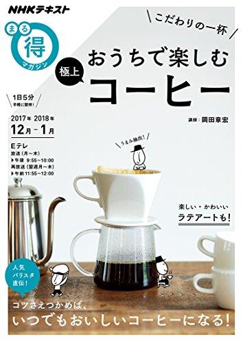 こだわりの一杯 おうちで楽しむ極上コーヒー (NHKまる得マガジン)