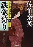 鉄砲狩り 決定版: 夏目影二郎始末旅(八) (光文社時代小説文庫)