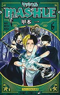 マッシュル-MASHLE- コミック 1-6巻 全6冊セット