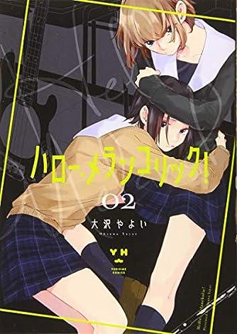 ハロー、メランコリック! (2) (百合姫コミックス)