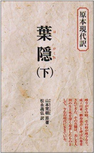 葉隠 下    教育社新書 原本現代訳 115の詳細を見る