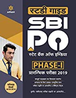 SBI PO Phase 1 Preliminary Exam Guide 2019 Hindi