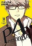 ペルソナ4 (13) (電撃コミックス)