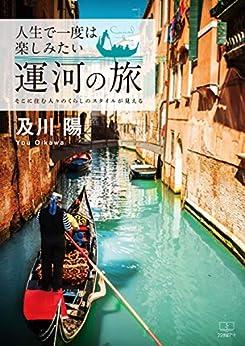 [及川 陽]の人生で一度は楽しみたい運河の旅:そこに住む人々のくらしのスタイルが見える(22世紀アート)