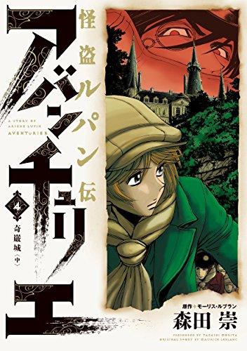 怪盗ルパン伝 アバンチュリエ(4)奇巌城・中 (ヒーローズコミックス)